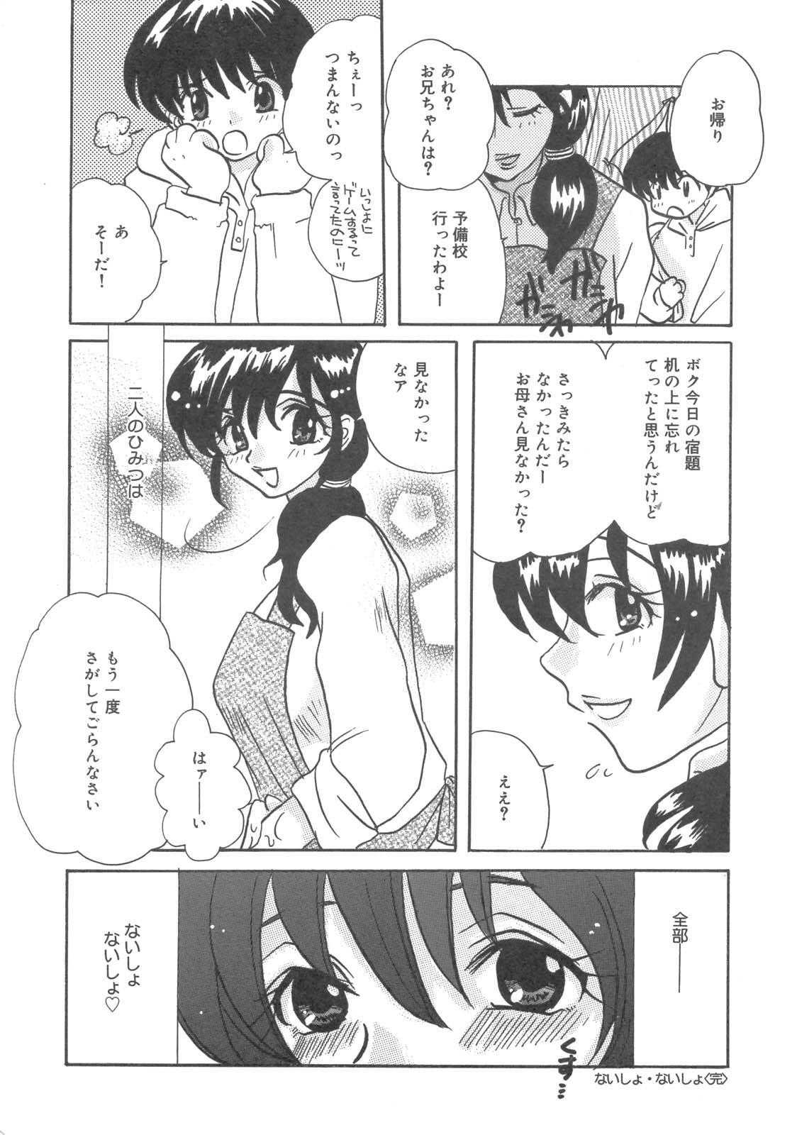 Kanbo Choukyou Sora 144