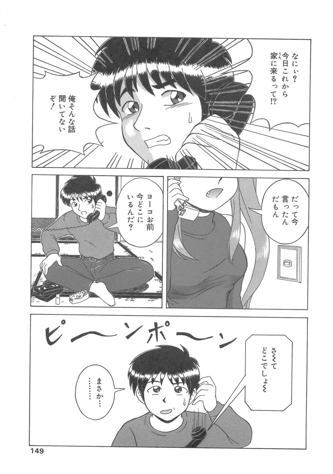 Kanbo Choukyou Sora 145