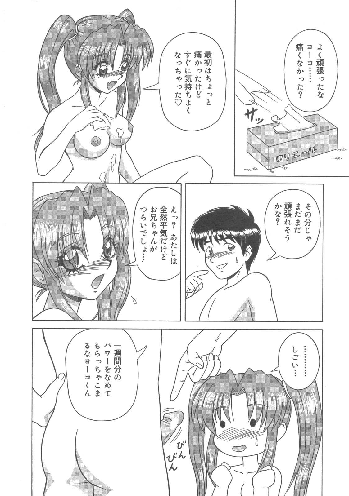 Kanbo Choukyou Sora 156