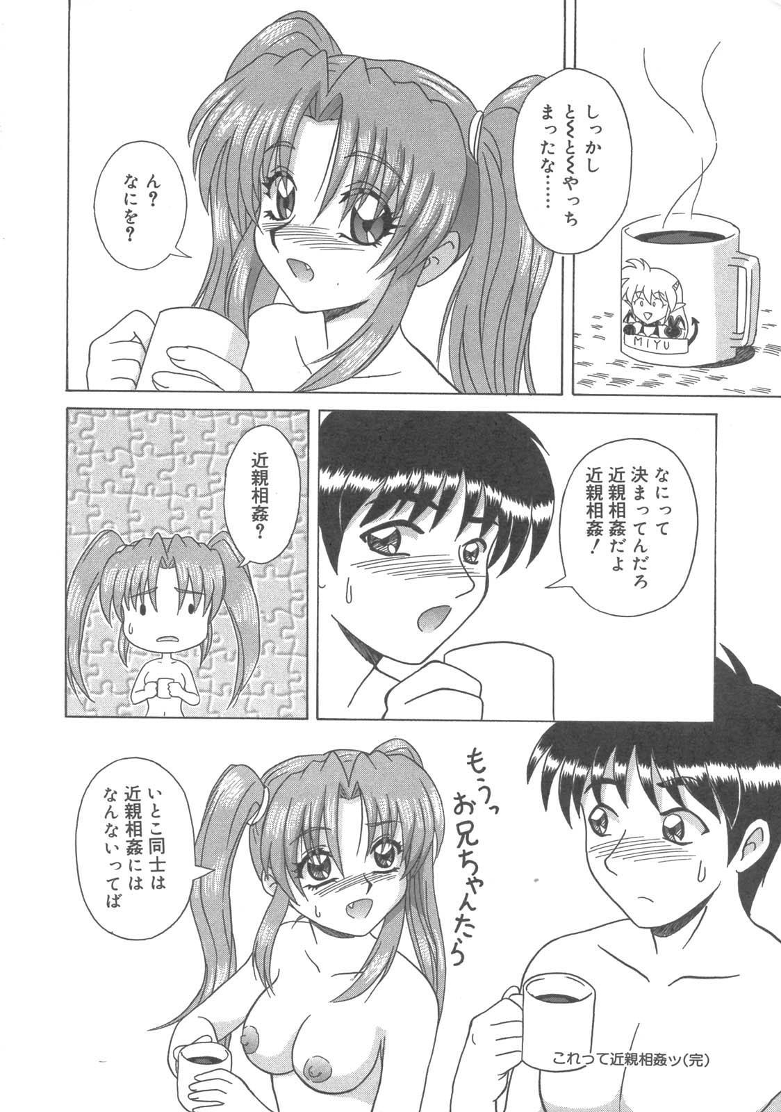 Kanbo Choukyou Sora 160