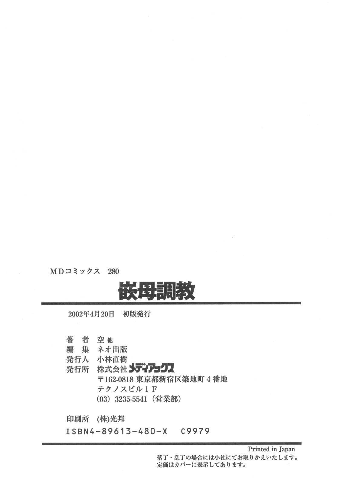 Kanbo Choukyou Sora 162
