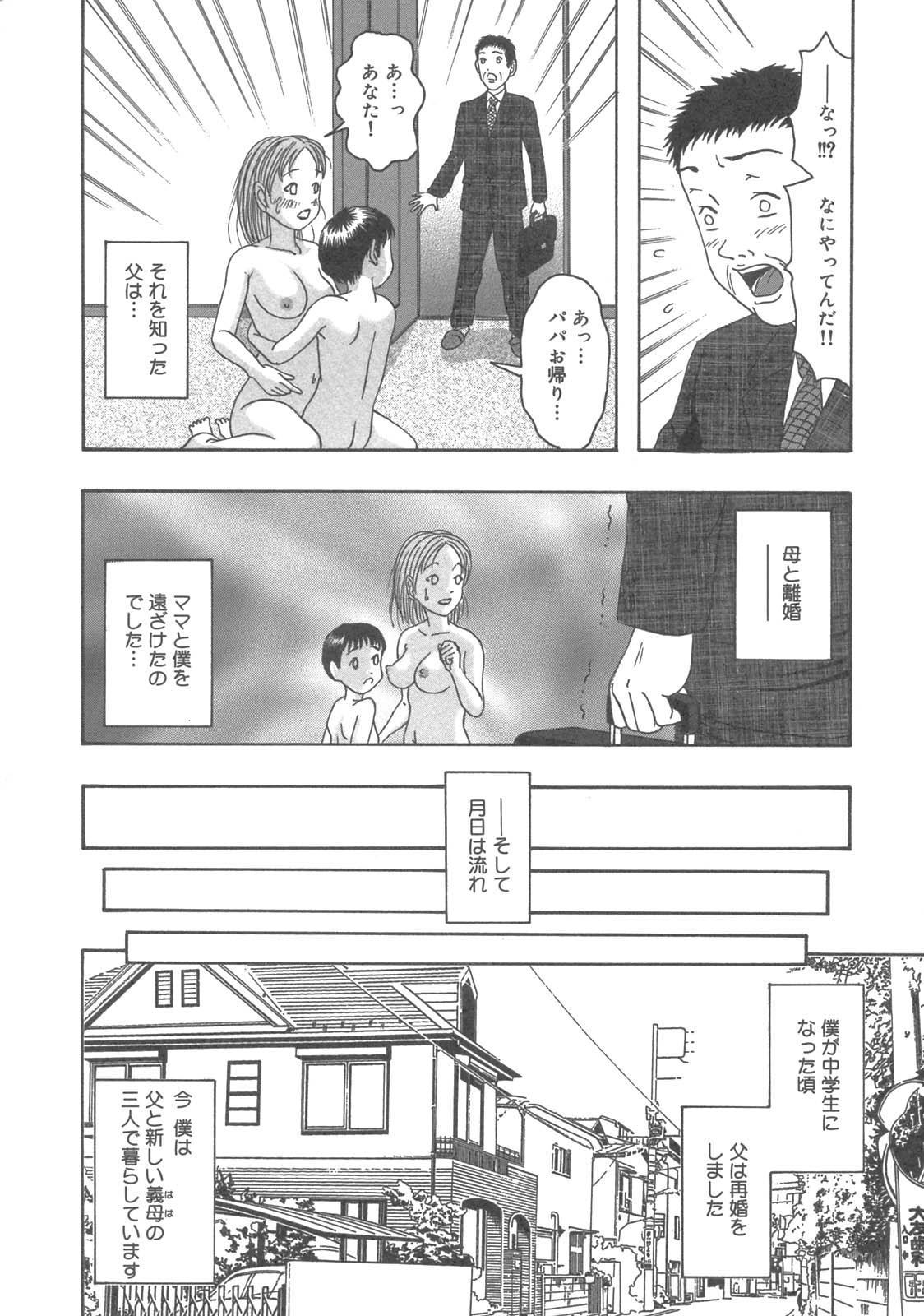 Kanbo Choukyou Sora 25