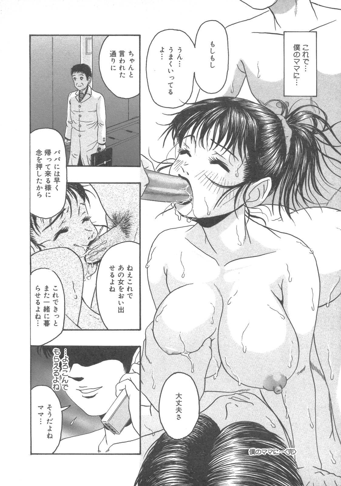 Kanbo Choukyou Sora 48