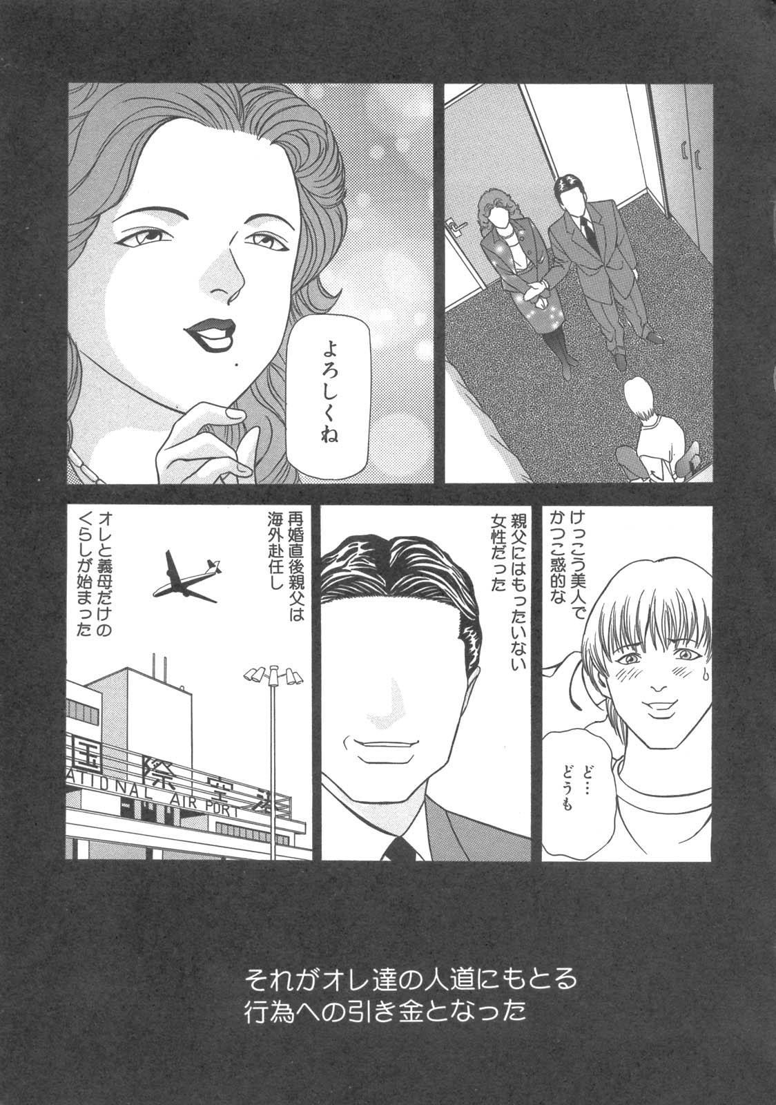 Kanbo Choukyou Sora 49
