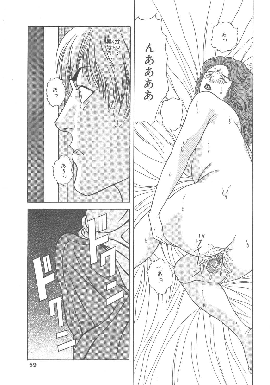 Kanbo Choukyou Sora 55