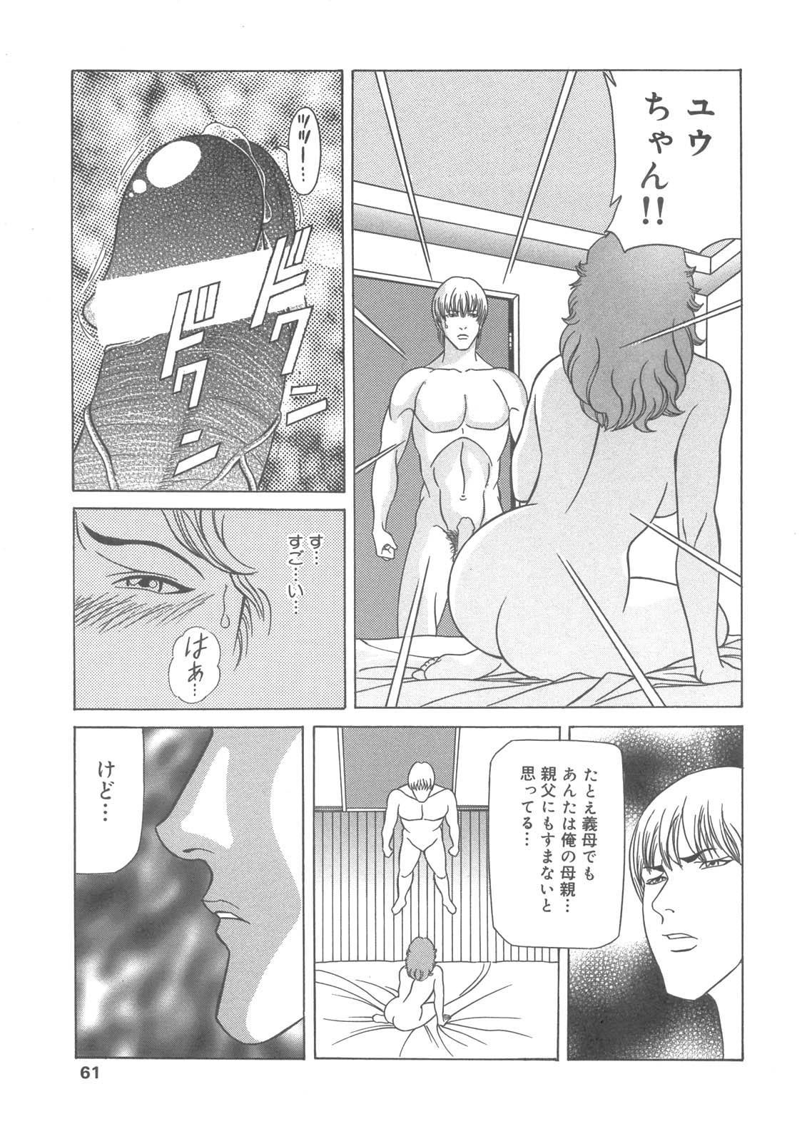 Kanbo Choukyou Sora 57
