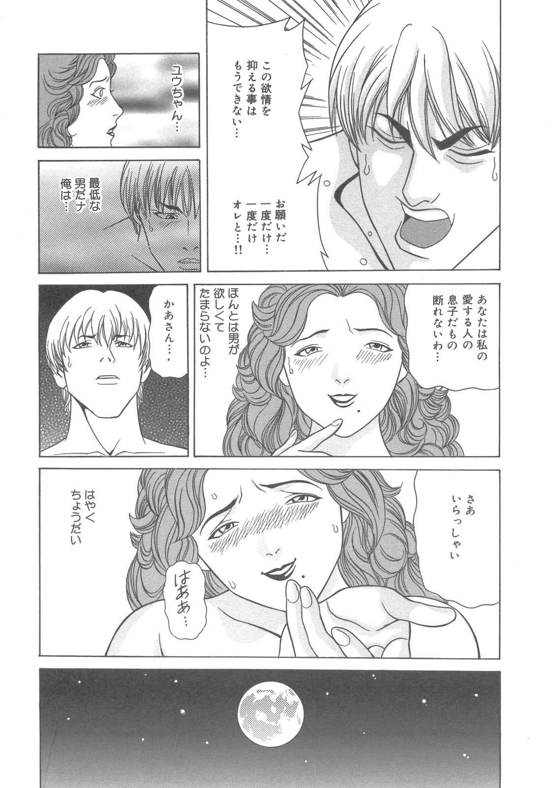 Kanbo Choukyou Sora 58