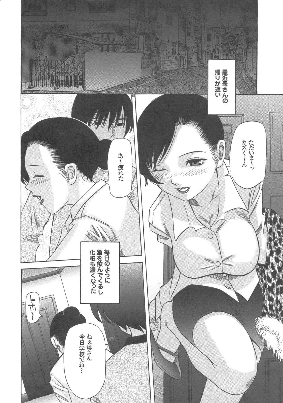 Kanbo Choukyou Sora 5