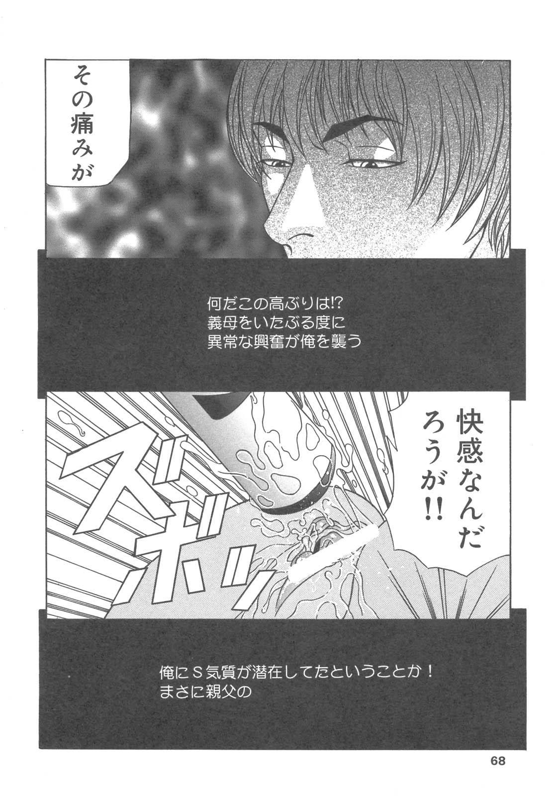 Kanbo Choukyou Sora 64