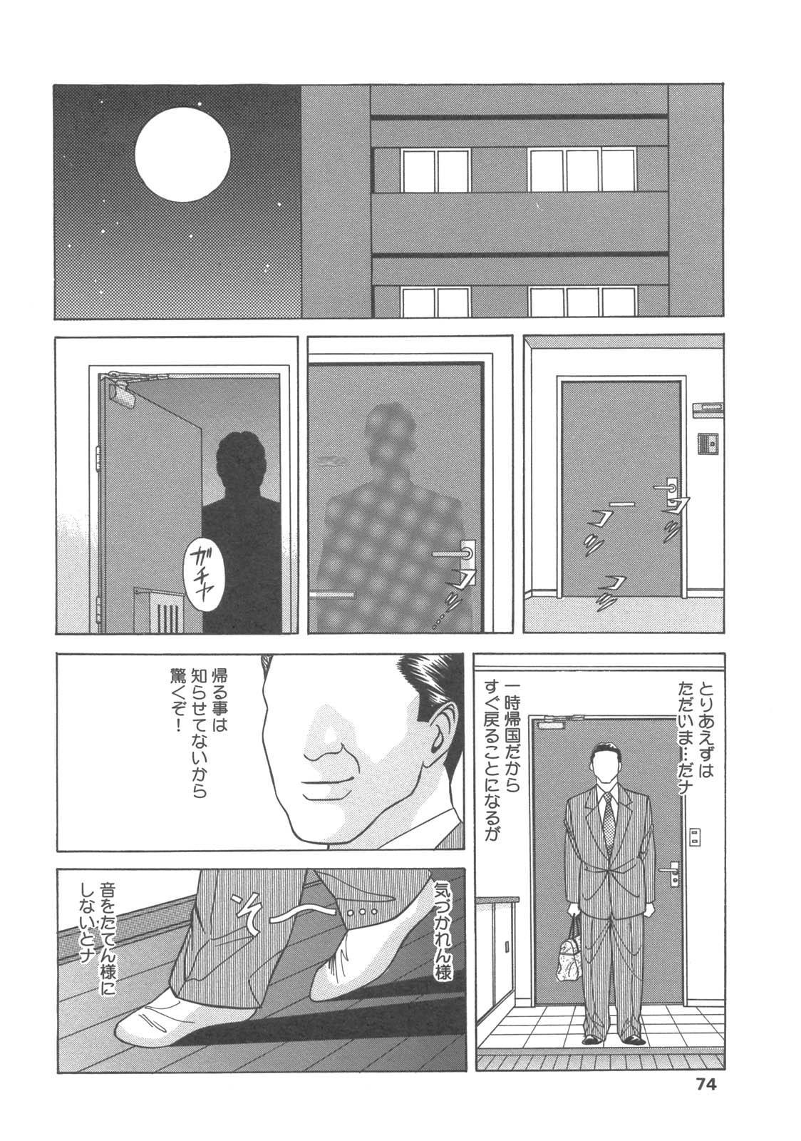 Kanbo Choukyou Sora 70