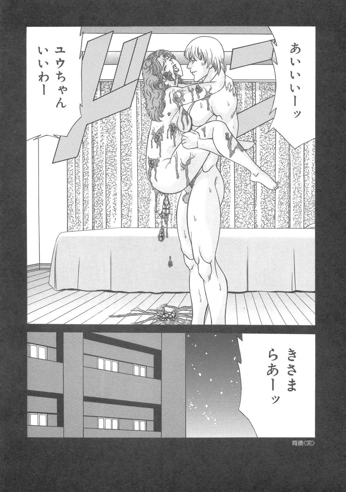 Kanbo Choukyou Sora 72