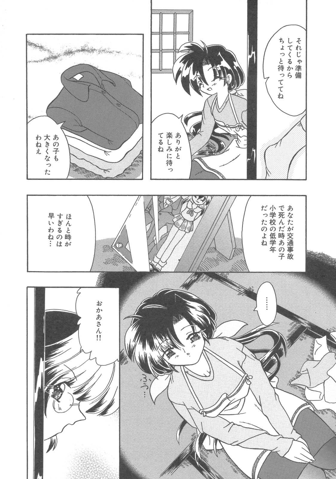 Kanbo Choukyou Sora 75