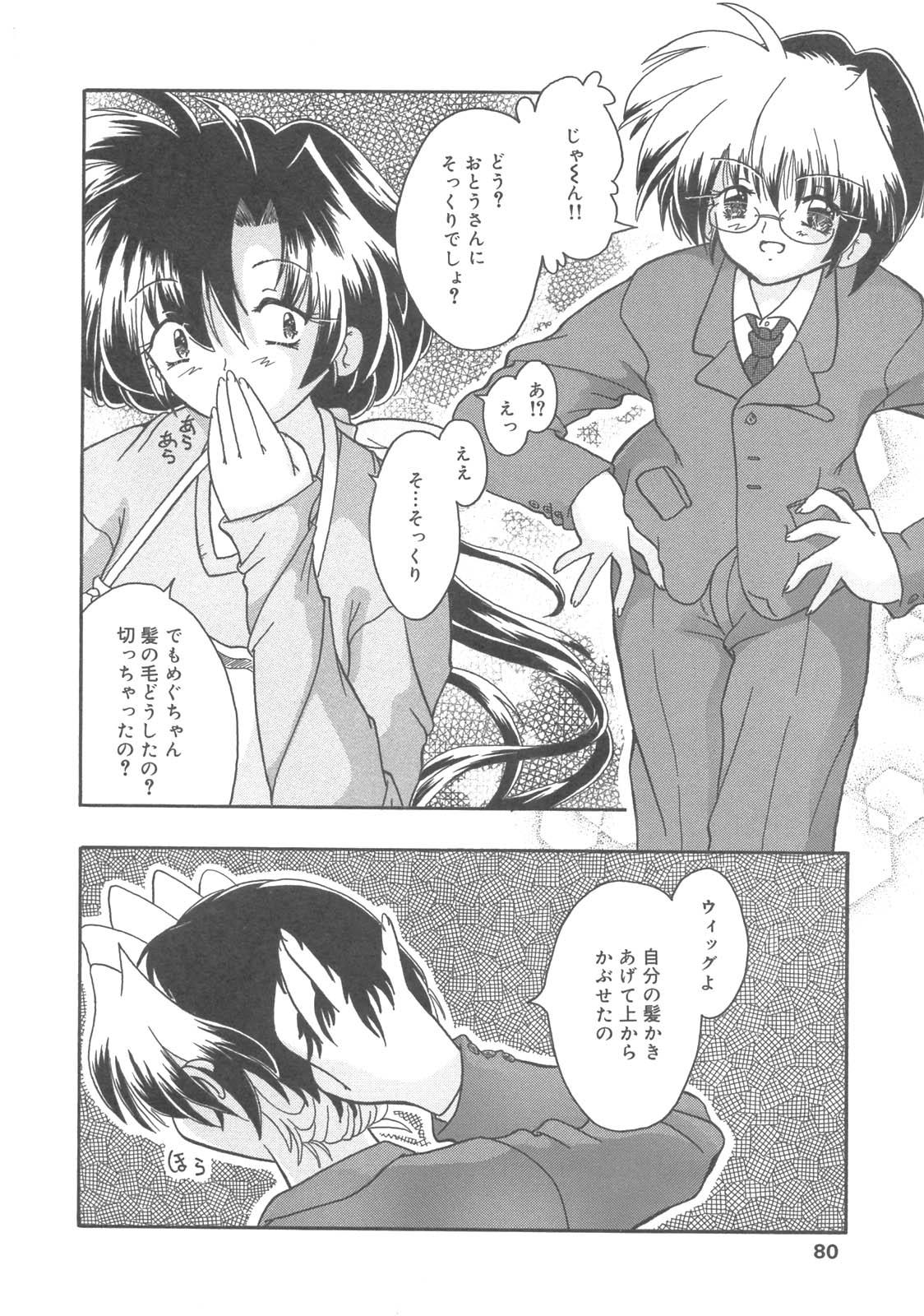 Kanbo Choukyou Sora 76