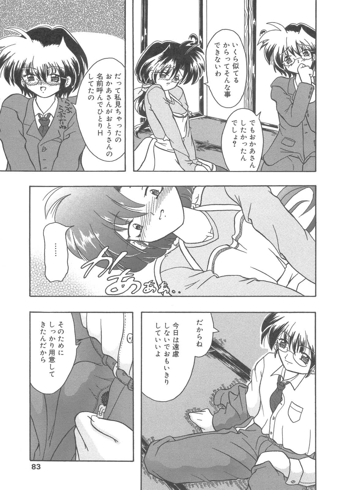 Kanbo Choukyou Sora 79