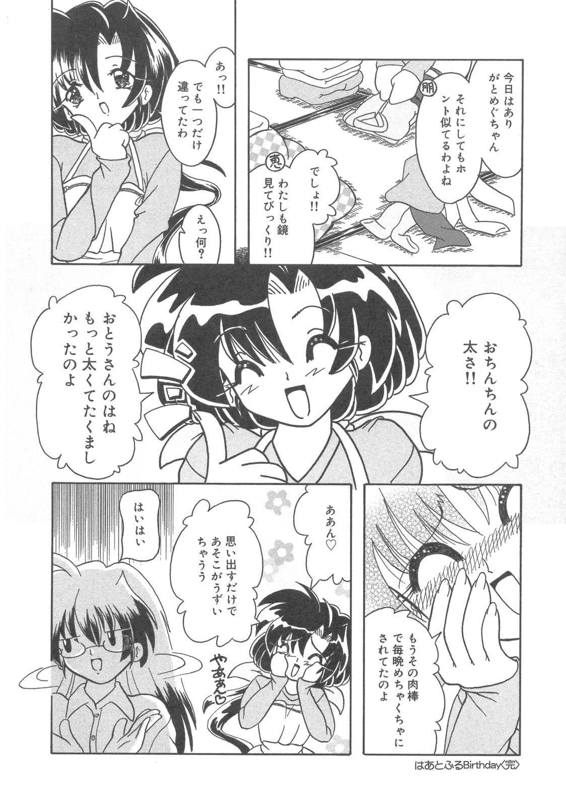 Kanbo Choukyou Sora 92