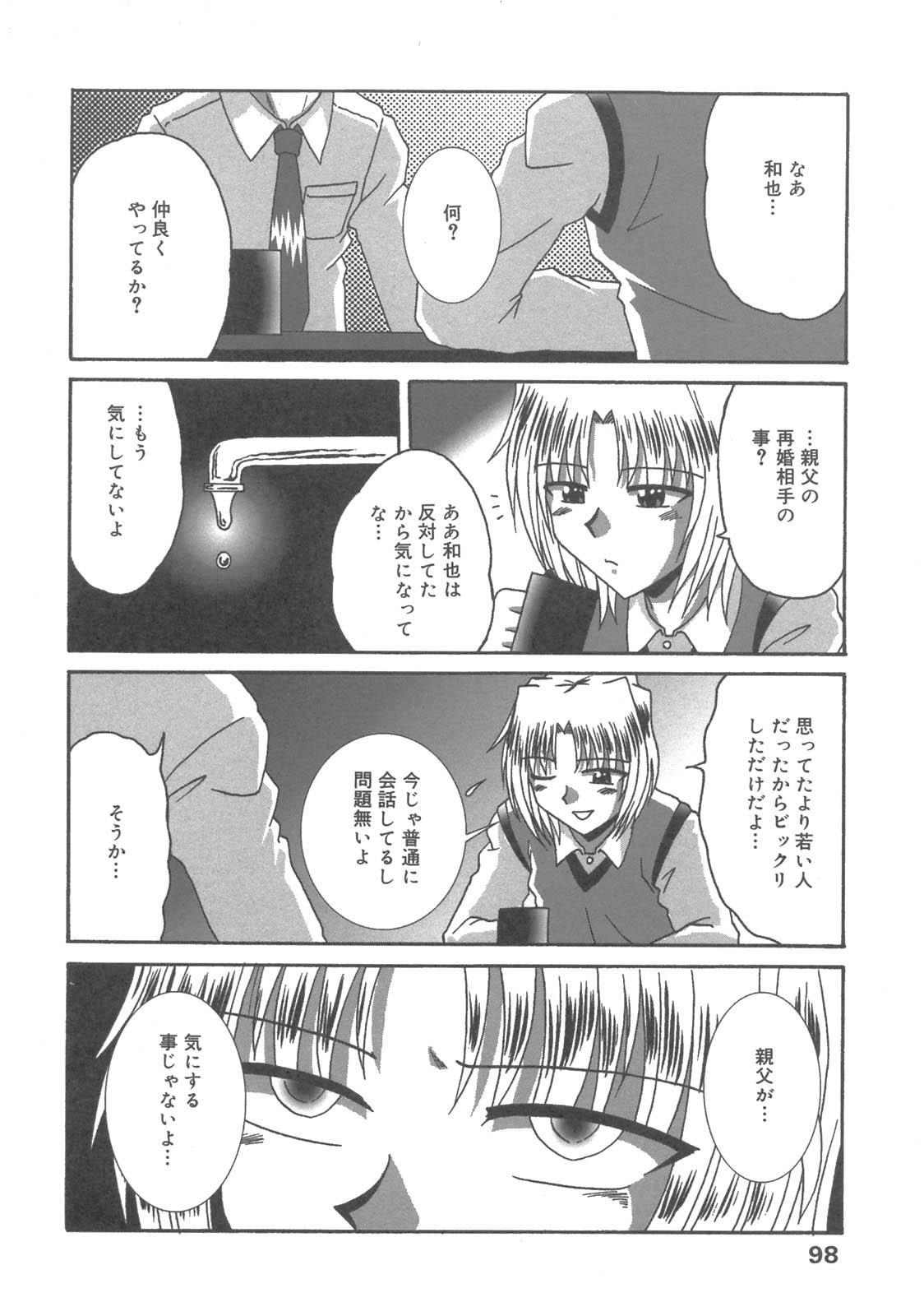 Kanbo Choukyou Sora 94