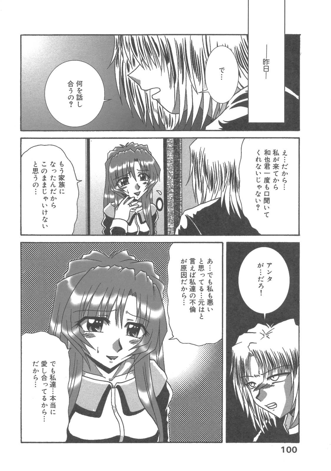Kanbo Choukyou Sora 96