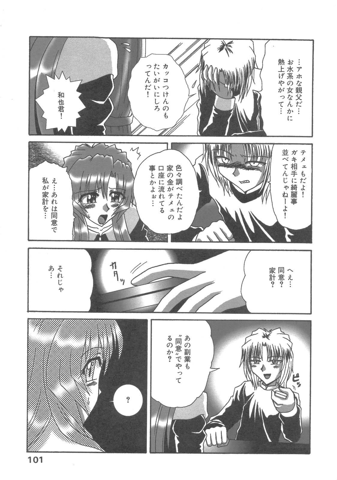 Kanbo Choukyou Sora 97