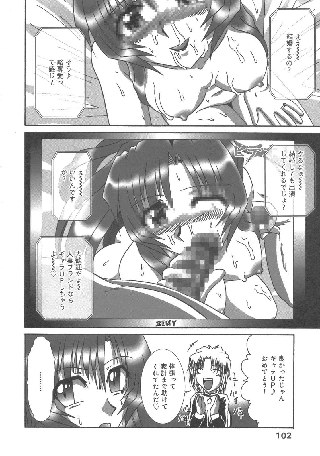 Kanbo Choukyou Sora 98