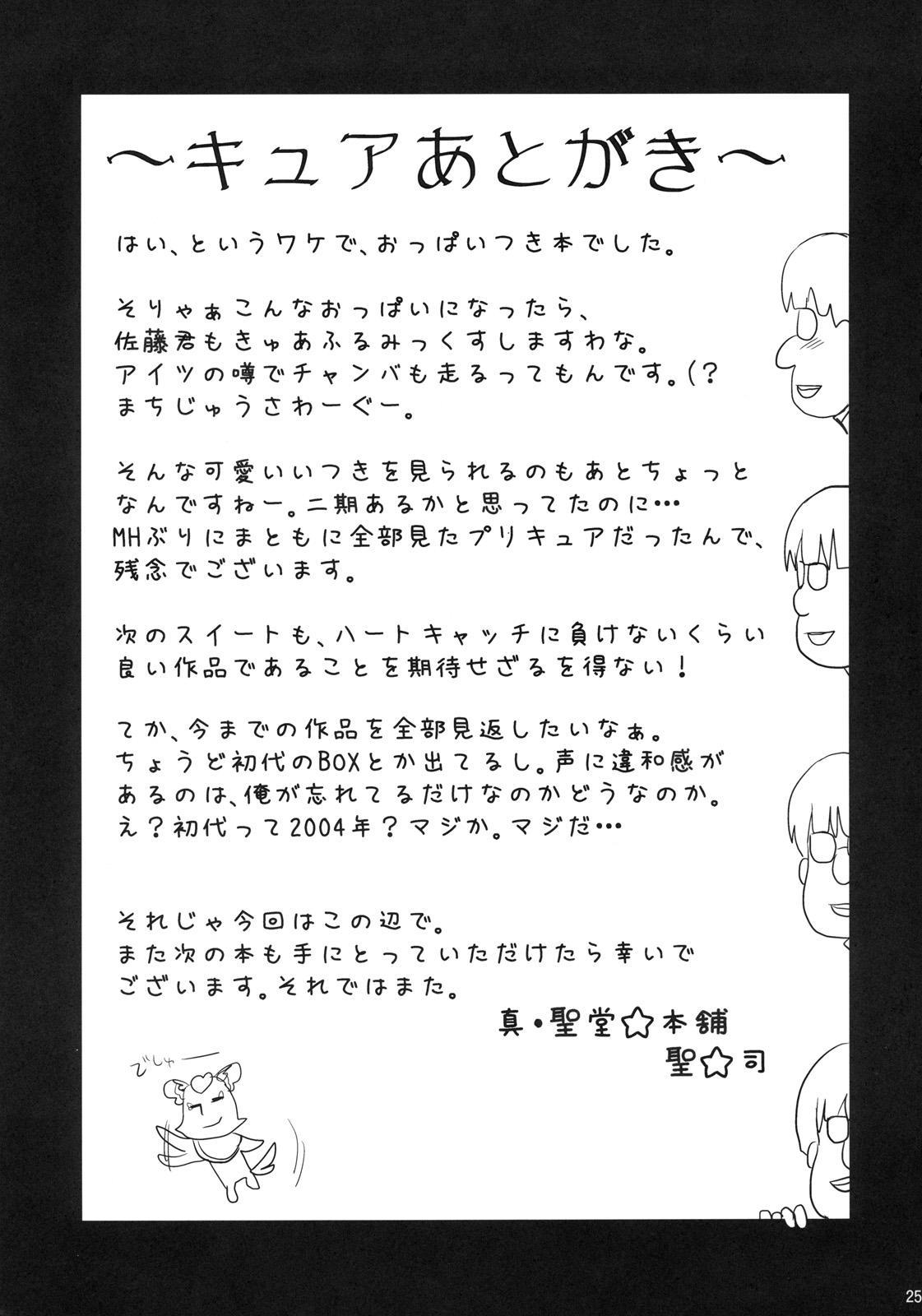 Precure Henshin no Eikyou to, Oniichan ni Momareta sei de, Oppai ga Ookiku natta Itsuki no Ohanashi. 23