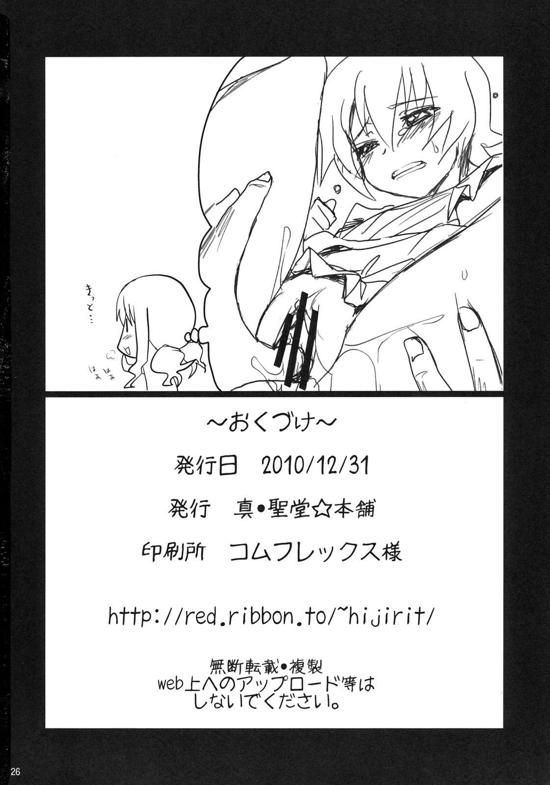 Precure Henshin no Eikyou to, Oniichan ni Momareta sei de, Oppai ga Ookiku natta Itsuki no Ohanashi. 24