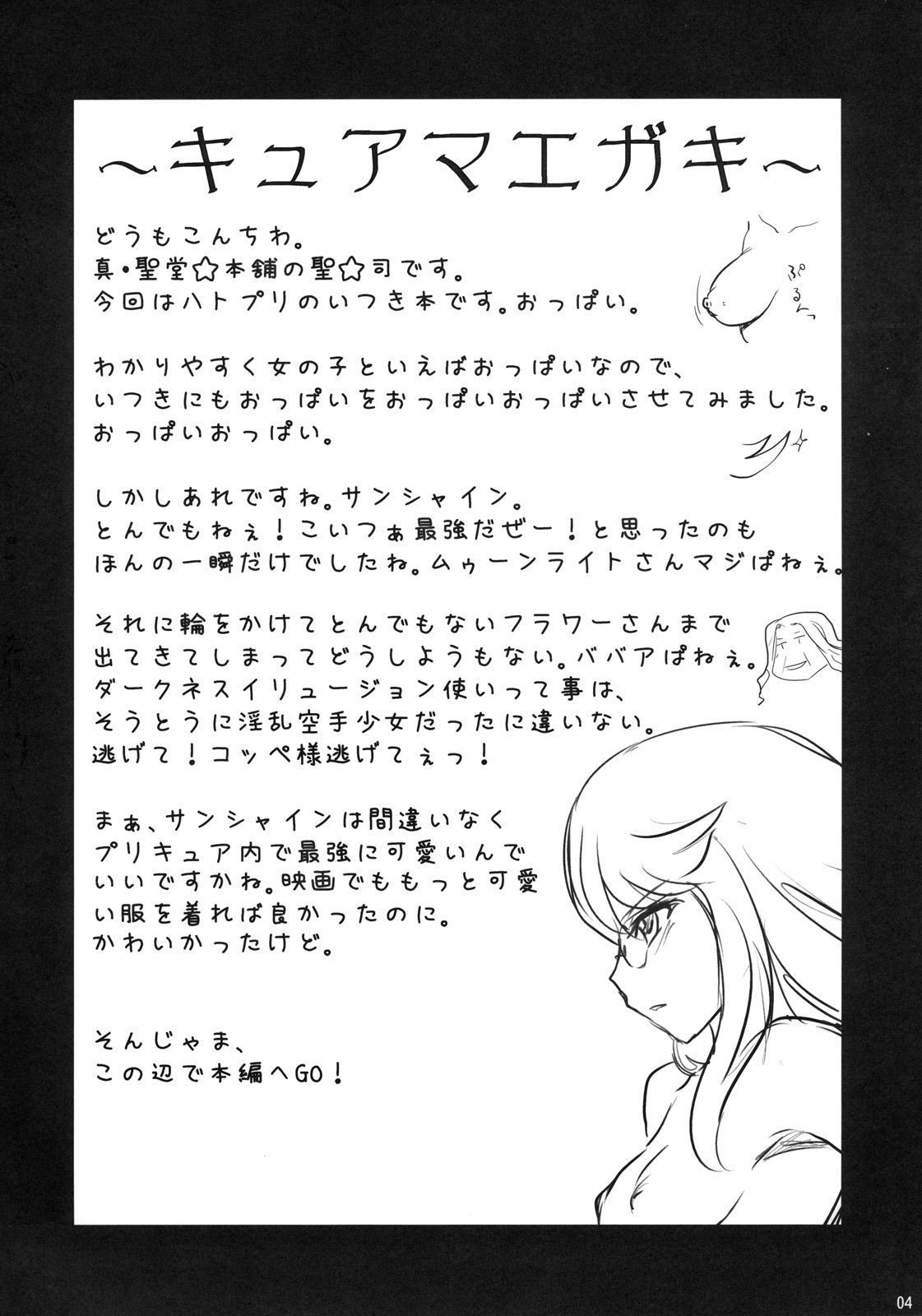 Precure Henshin no Eikyou to, Oniichan ni Momareta sei de, Oppai ga Ookiku natta Itsuki no Ohanashi. 2