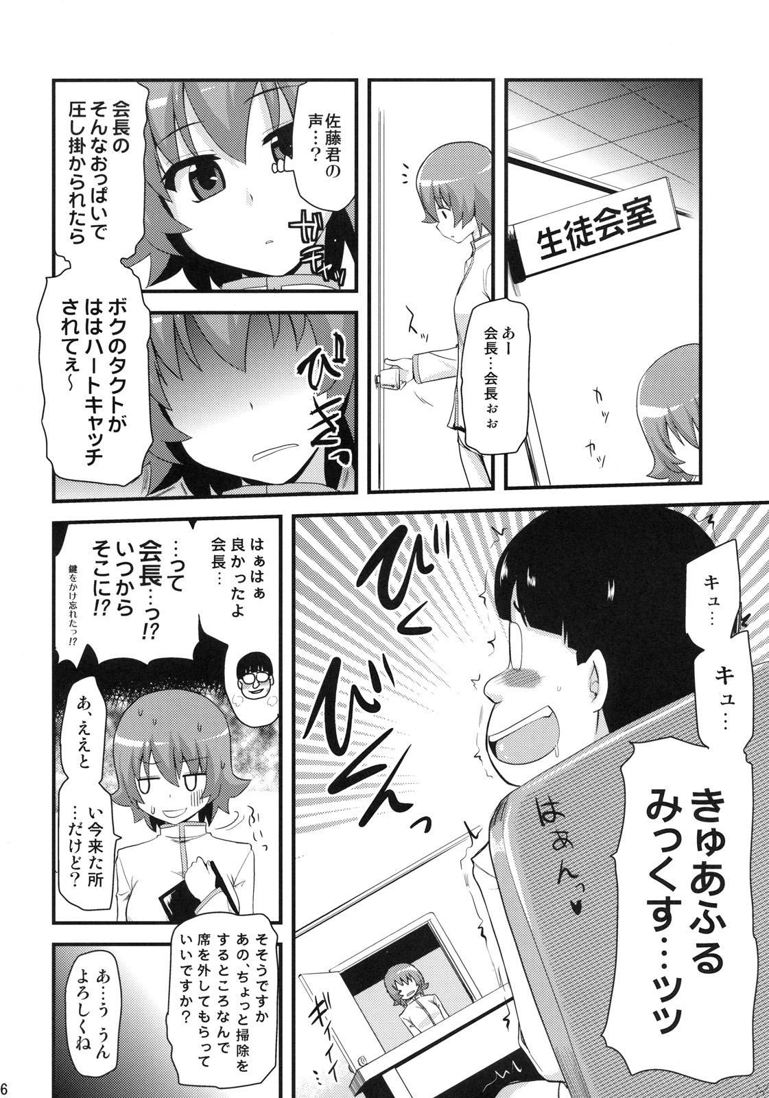 Precure Henshin no Eikyou to, Oniichan ni Momareta sei de, Oppai ga Ookiku natta Itsuki no Ohanashi. 4