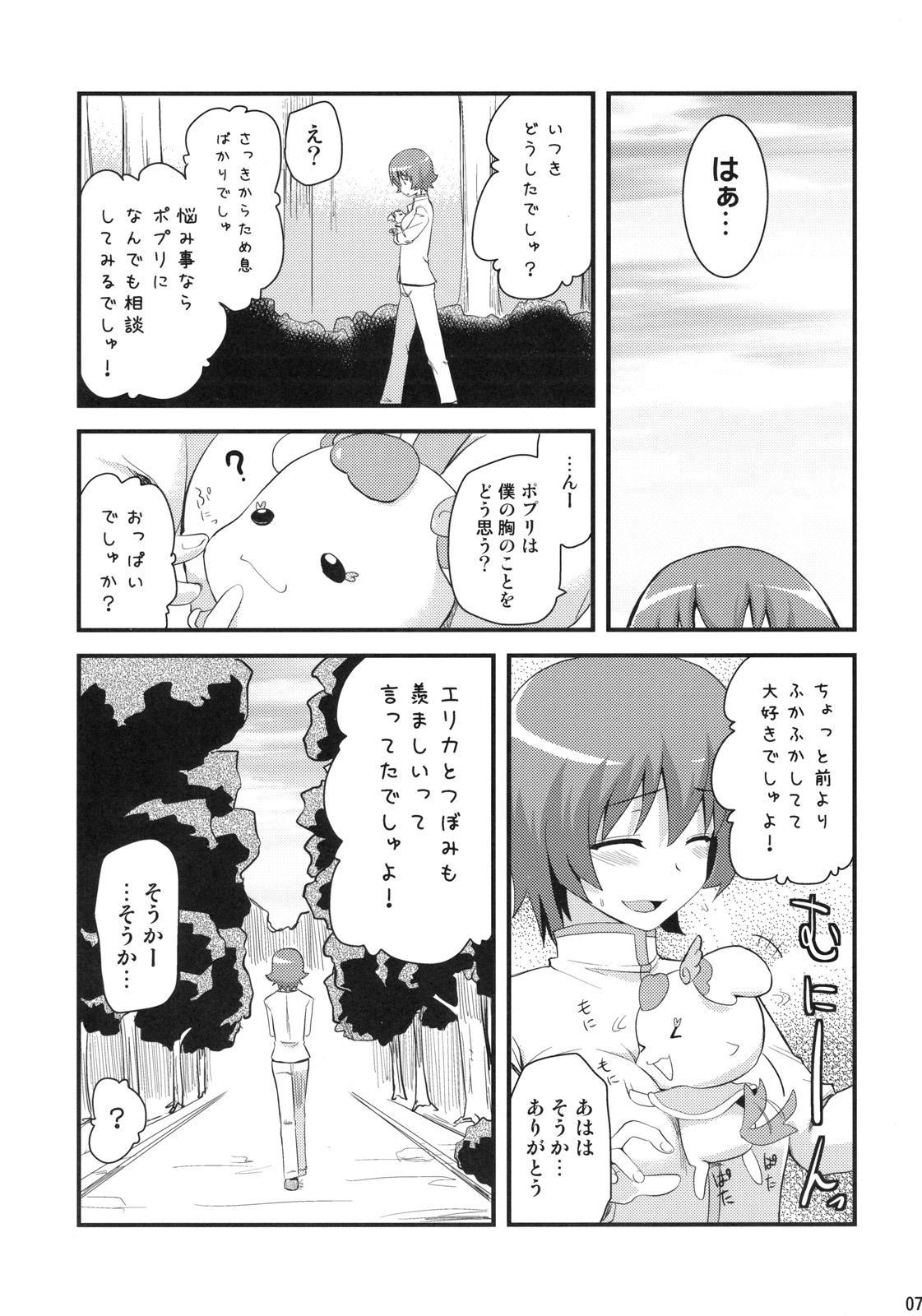 Precure Henshin no Eikyou to, Oniichan ni Momareta sei de, Oppai ga Ookiku natta Itsuki no Ohanashi. 5