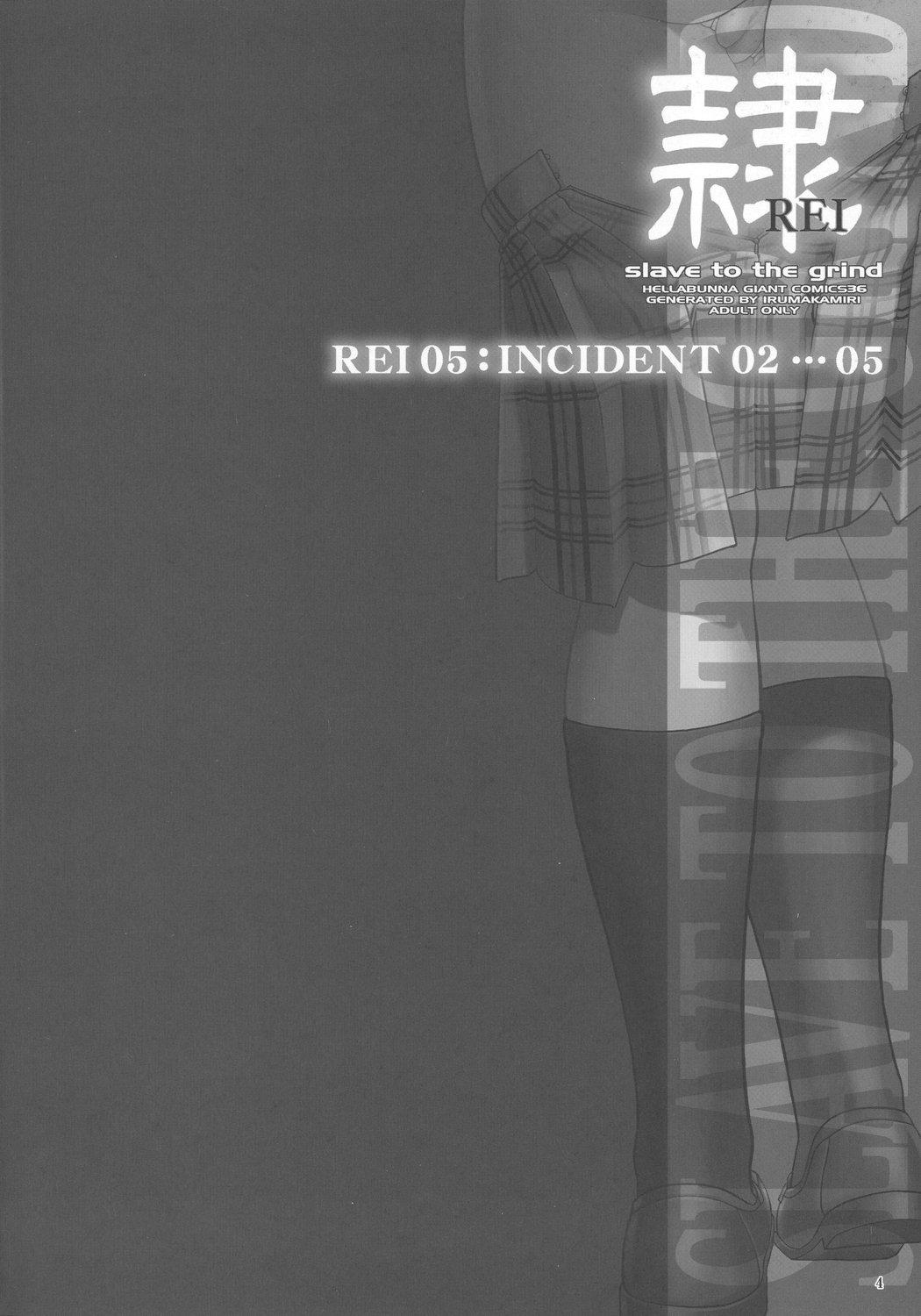 REI CHAPTER 05:INDECENT 02 2