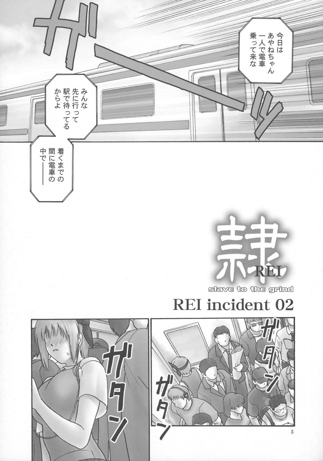 REI CHAPTER 05:INDECENT 02 3