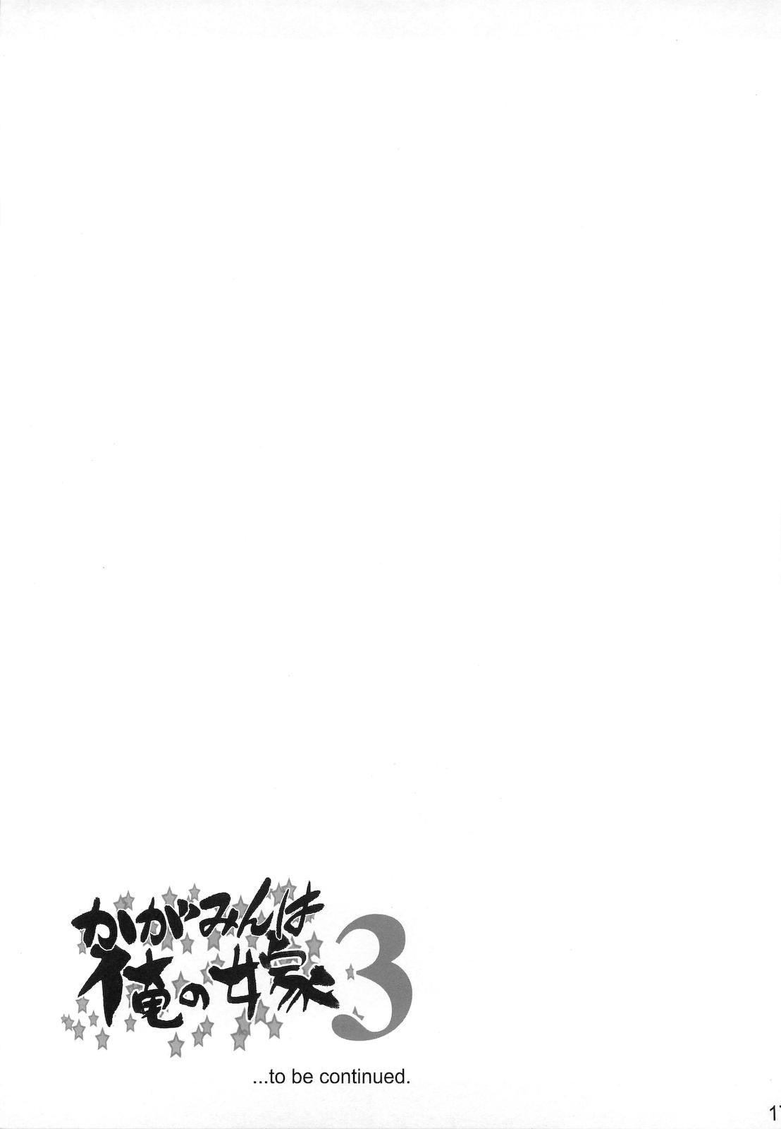 Kagamin wa Ore no Yome 3 15