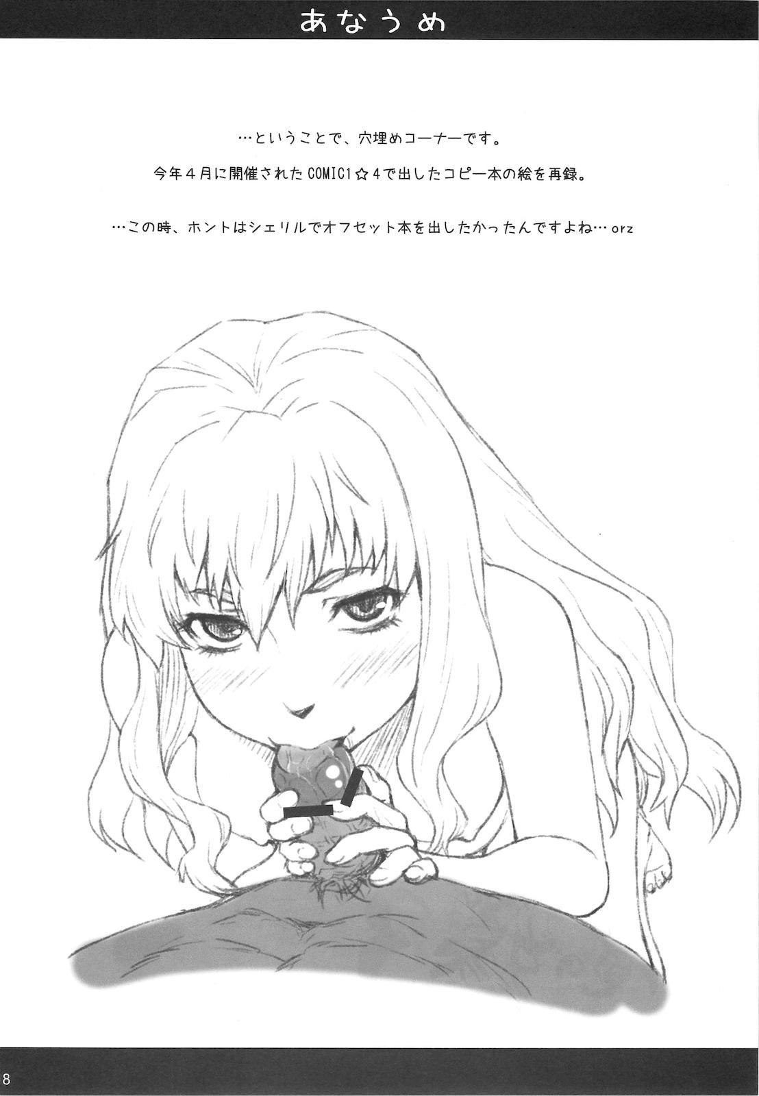 Kagamin wa Ore no Yome 3 16