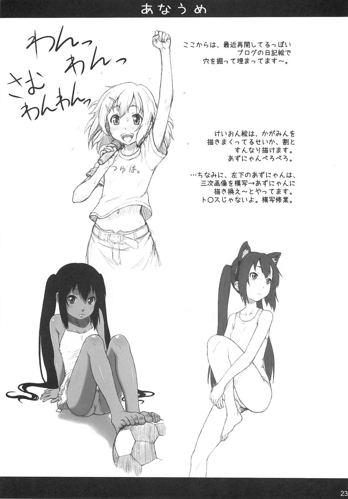 Kagamin wa Ore no Yome 3 21