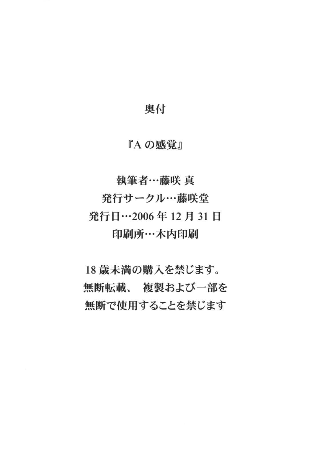 A no Kankaku 17
