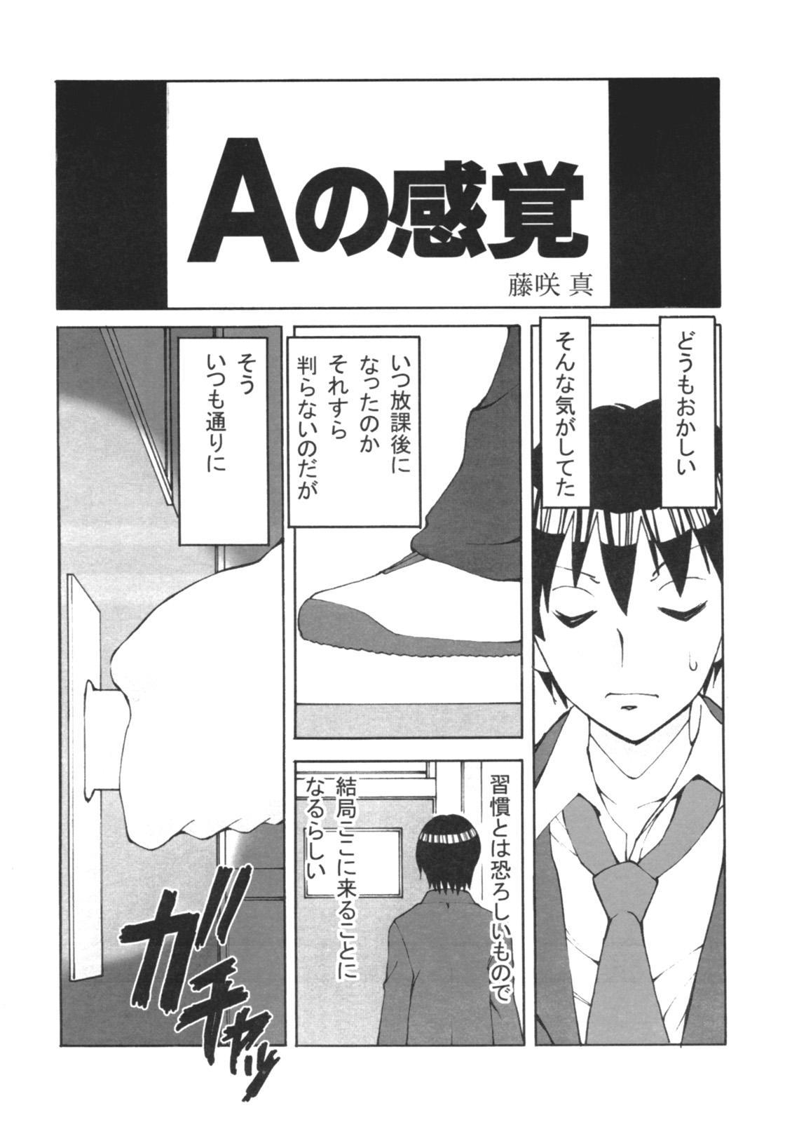 A no Kankaku 2