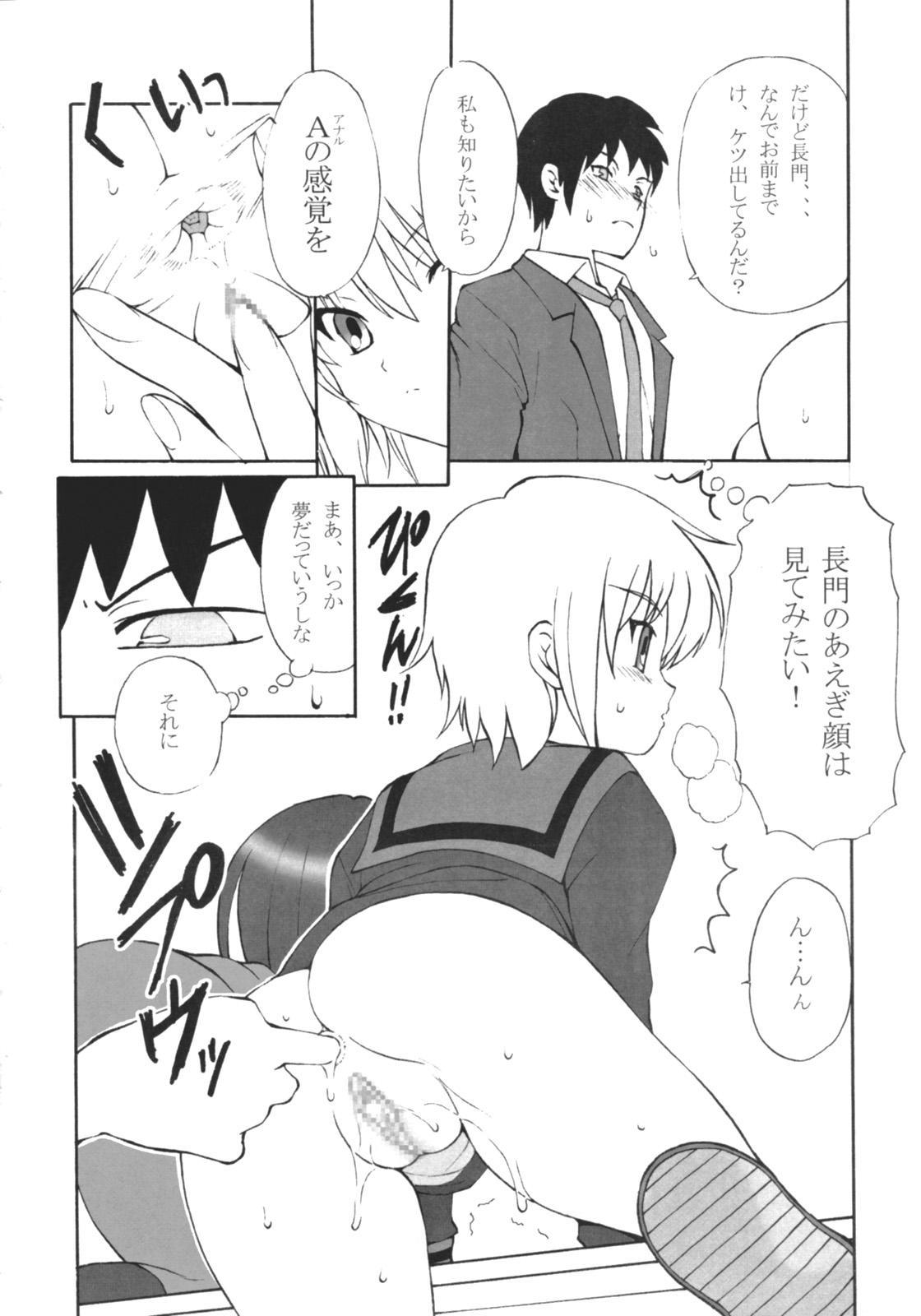 A no Kankaku 7
