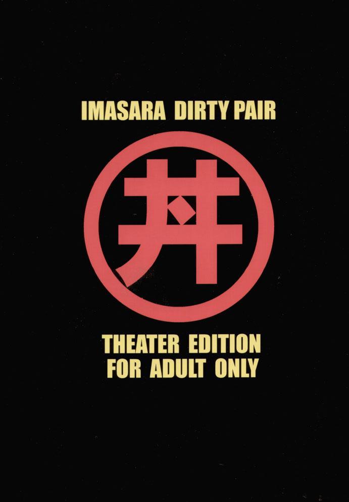 Imasara Dirty Pair Gekijou-ban 1