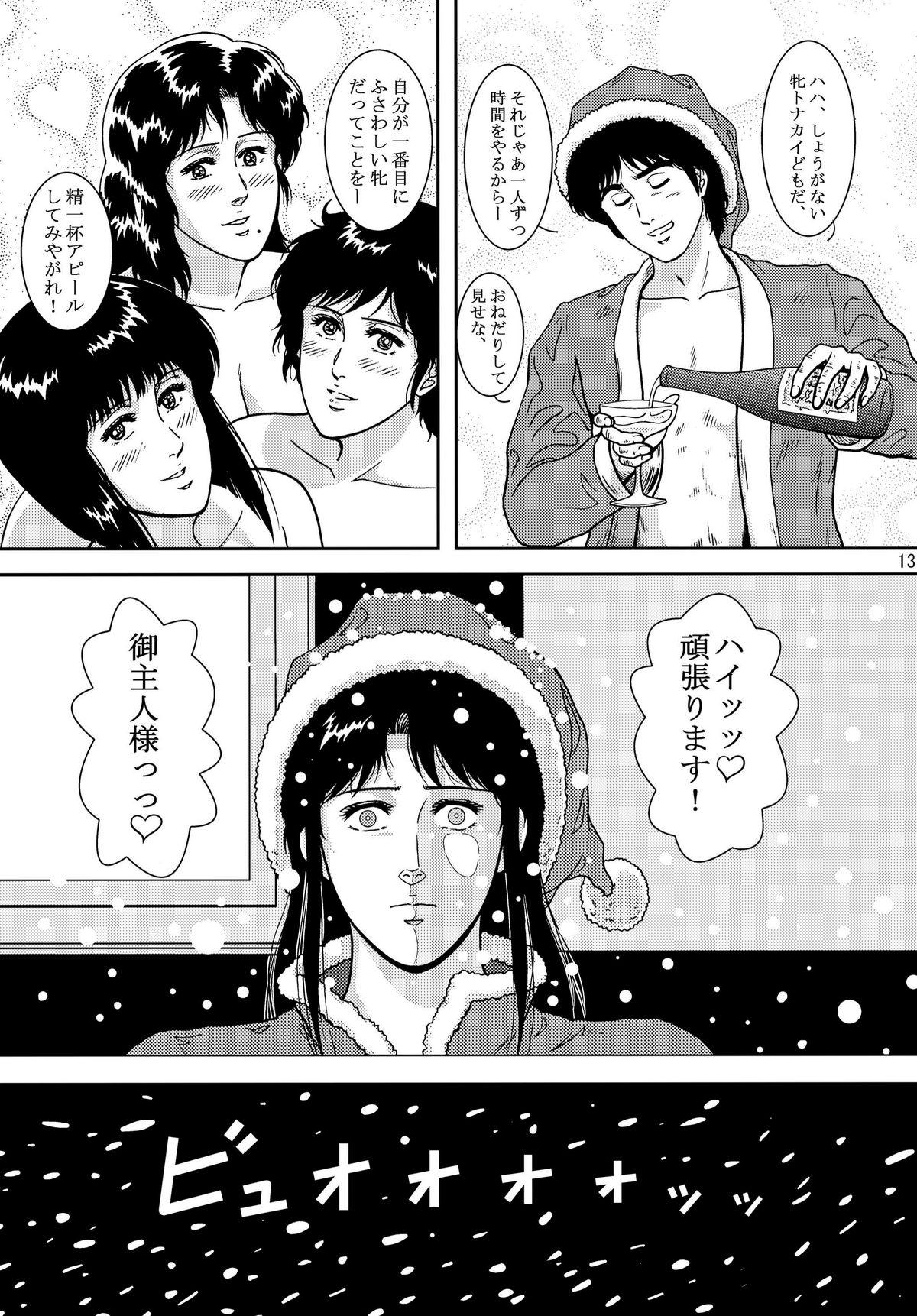 NIGHTFLY vol.10 PLEASE COME HOME for X'mas 12