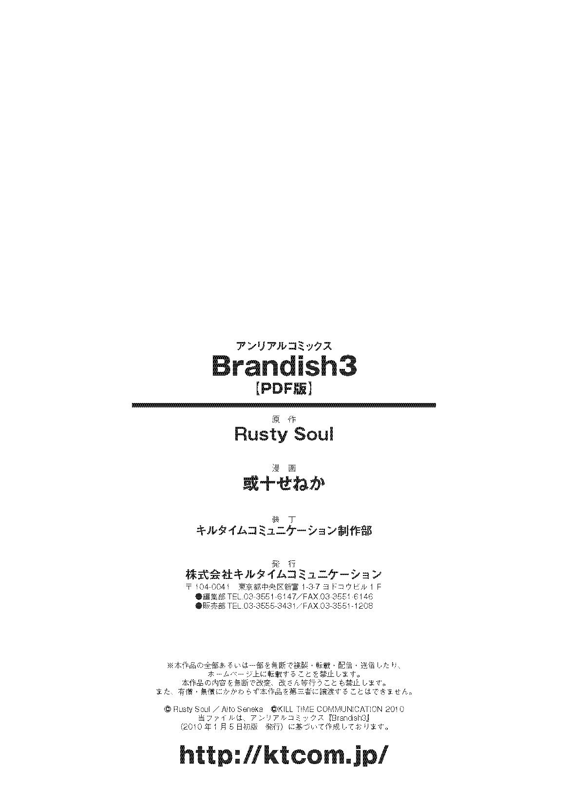 Brandish 3 178