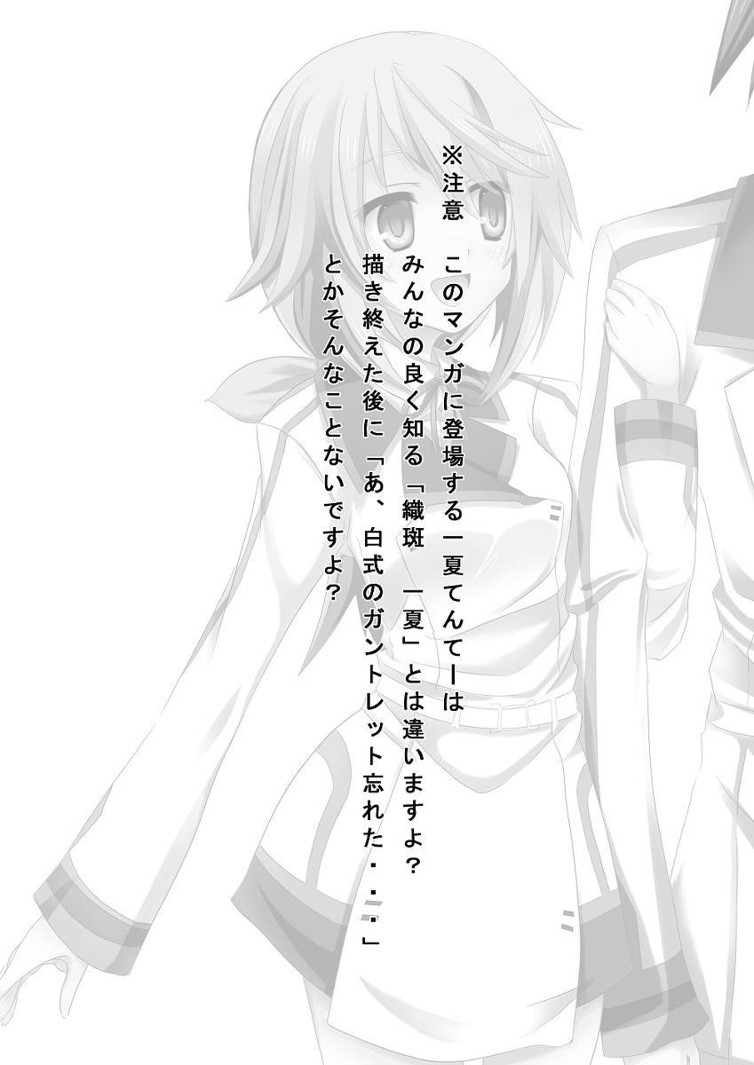 Kakenunara Kakereba Kakou Charlotte 1