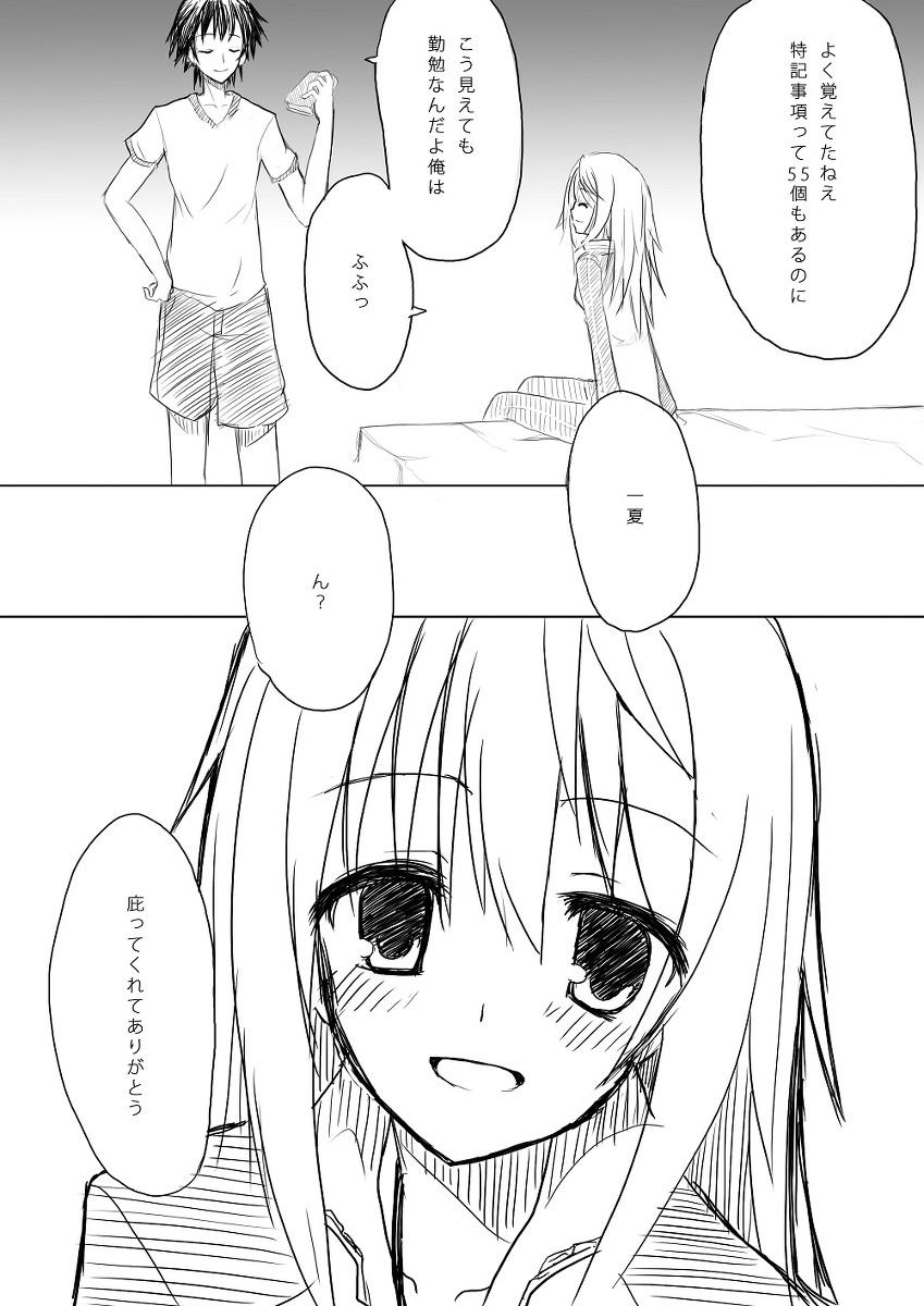Kakenunara Kakereba Kakou Charlotte 4