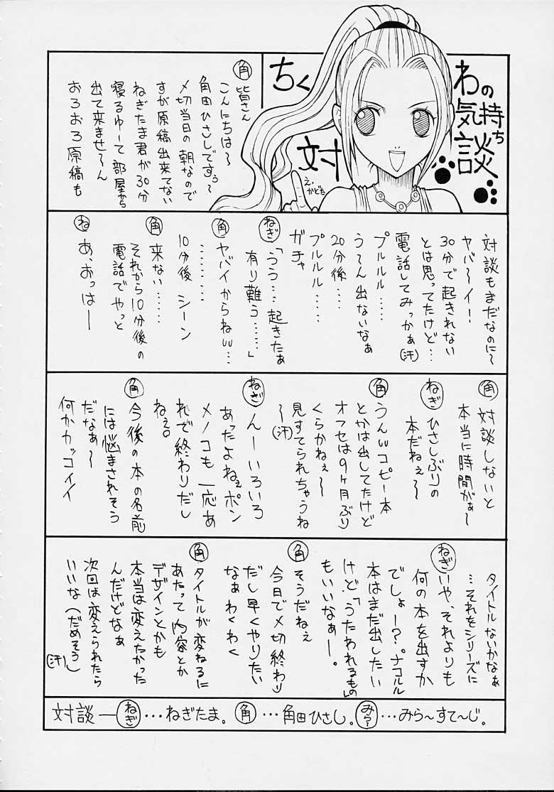 Kaizoku Joou | Pirate Queen 20