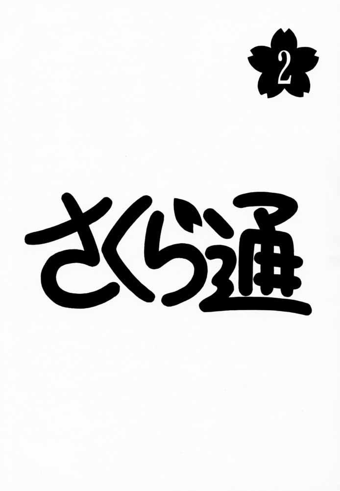 Sakura Tsuu 2 1