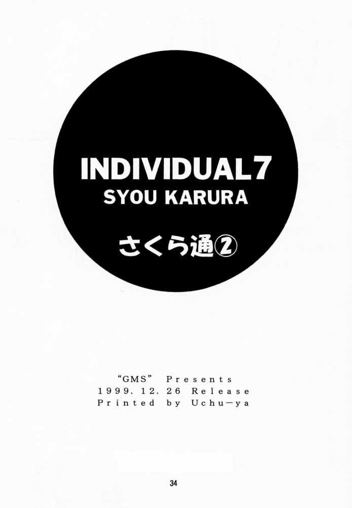 Sakura Tsuu 2 32