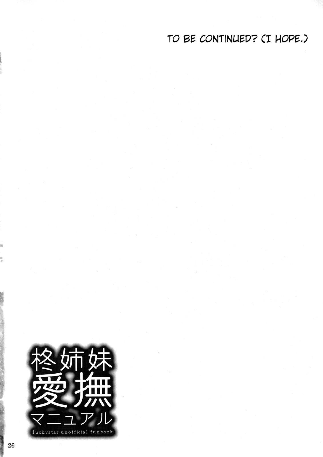 Hiiragi Shimai Aibu Manual 25