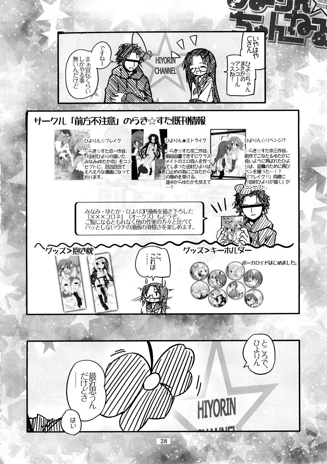 Hiiragi Shimai Aibu Manual 27