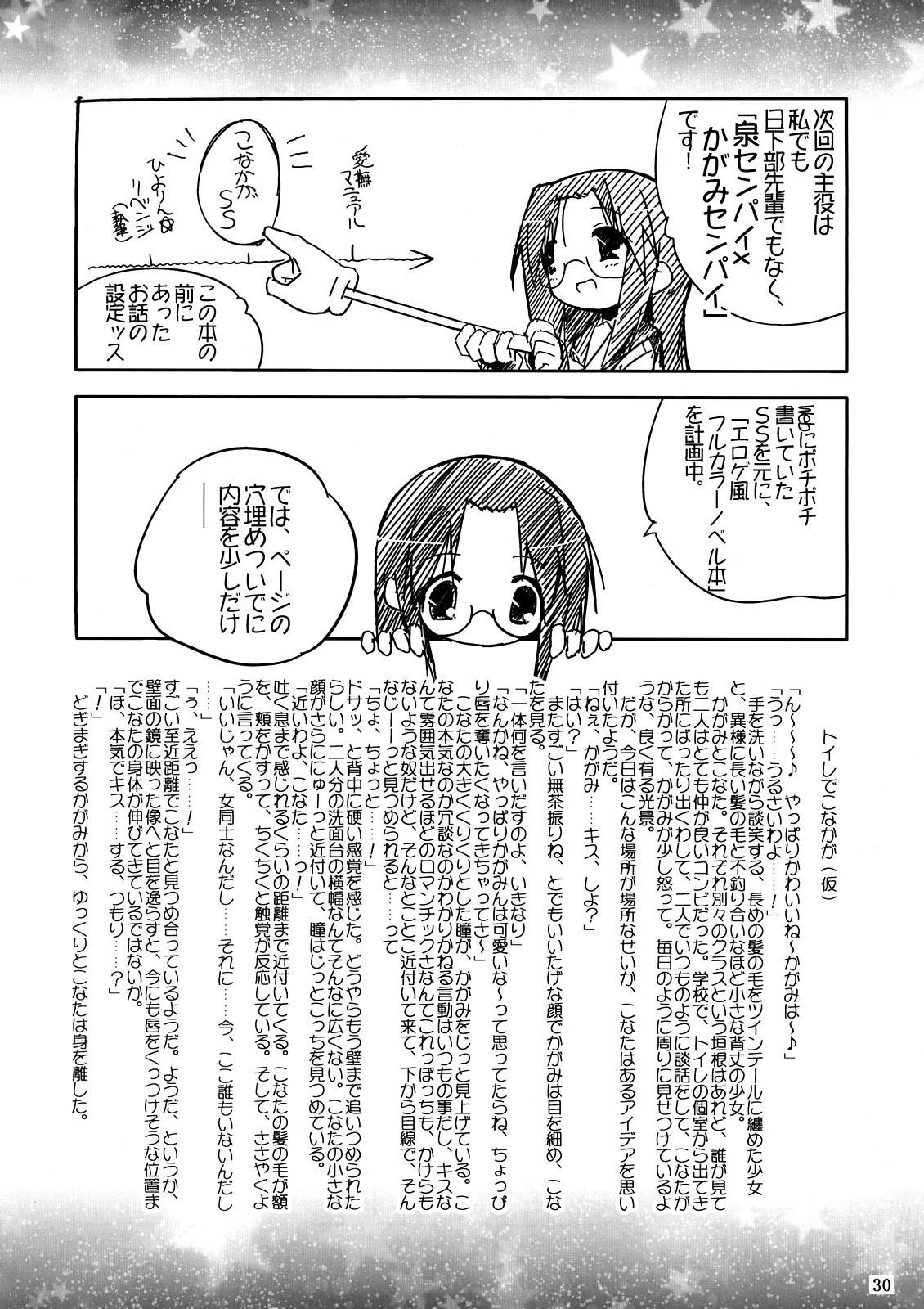 Hiiragi Shimai Aibu Manual 29