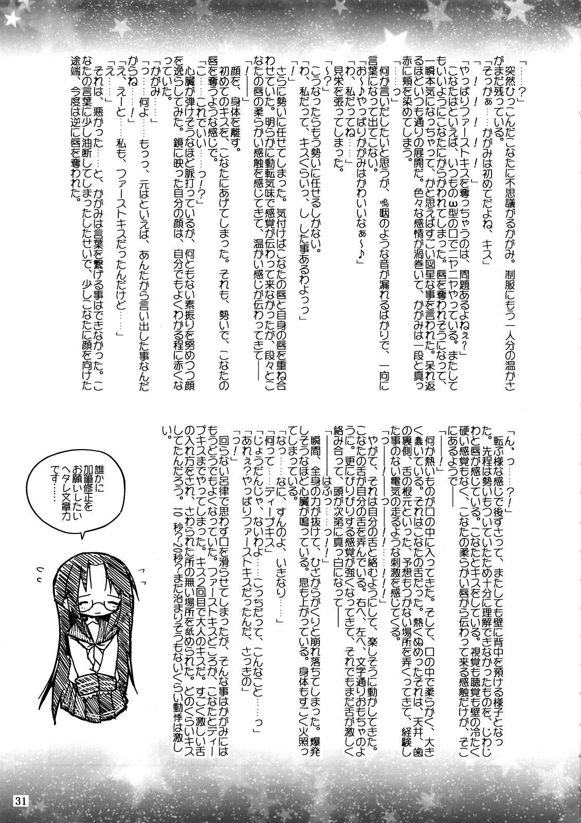 Hiiragi Shimai Aibu Manual 30