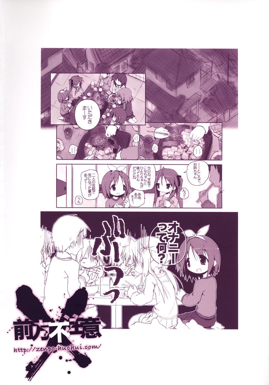 Hiiragi Shimai Aibu Manual 32