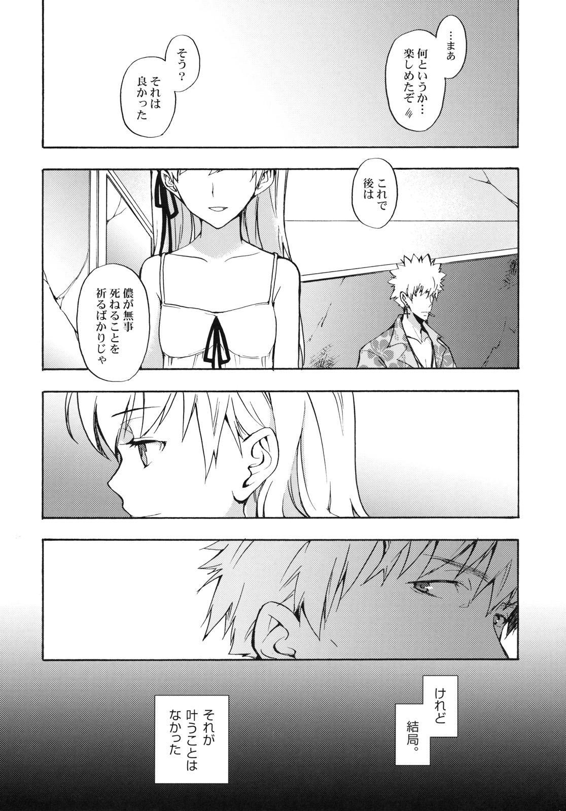 (COMIC1☆4) [Aa Aishiteru (Taishow)] Oshino-san-chi no Shinobu-chan. Bangaihen (Bakemonogatari) 14